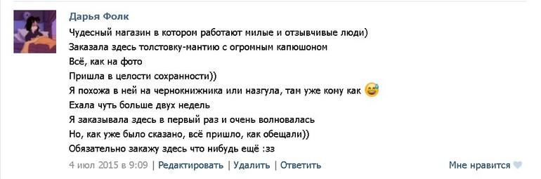 Дарья,Волгодонск, RJ520172343CN - мантия