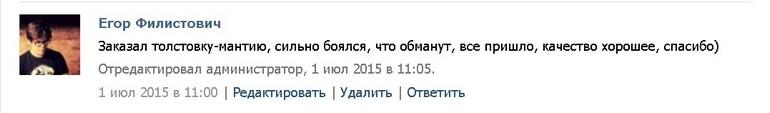Егор, Железногорск, RJ520167895CN - мантия