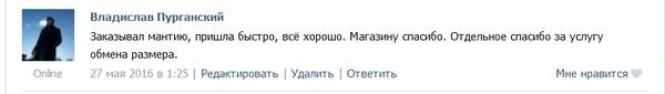 mantiya-kochevnyaya-otzyv
