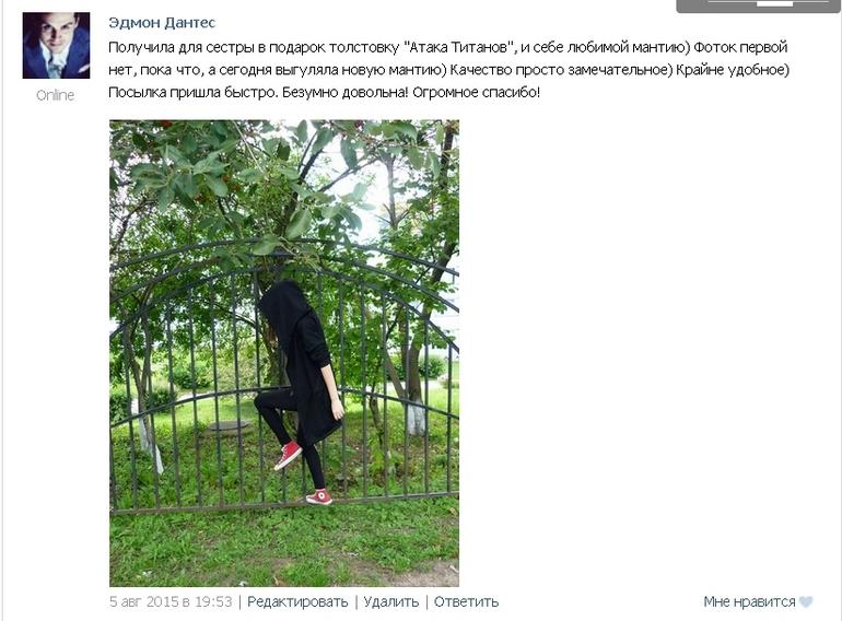 тостовка атака титанов _ мантия кочевняя