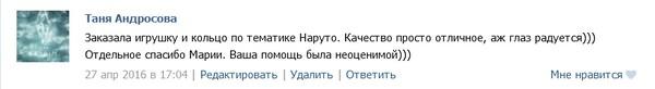 igrushka-gaara-i-kolco-naruto-chernoe-otzyv