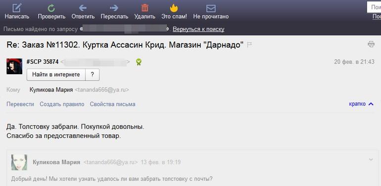 Валентина, Солигорск,Плаш Ассасин крид,RI304049585CN
