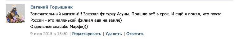 Евгений, Уфа,RM103404205CN - фигурка Асуны (подвижная)