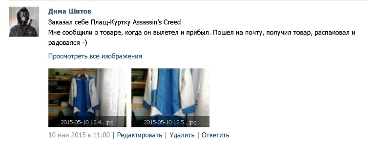 куртка ассасинс крид 3