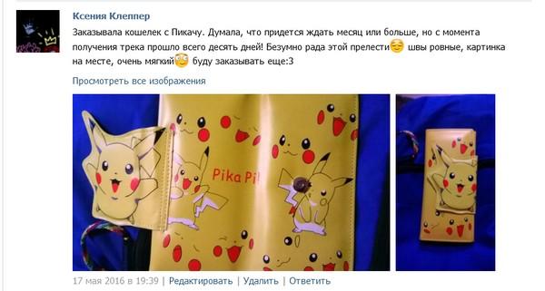 koshelek-s-pikachu-otzyv