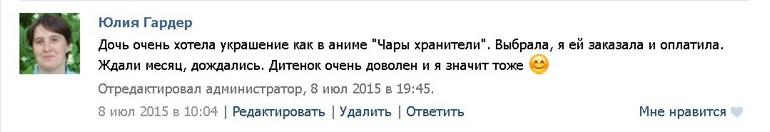 Юлия, СПб, RM102627793CN - чары харнители