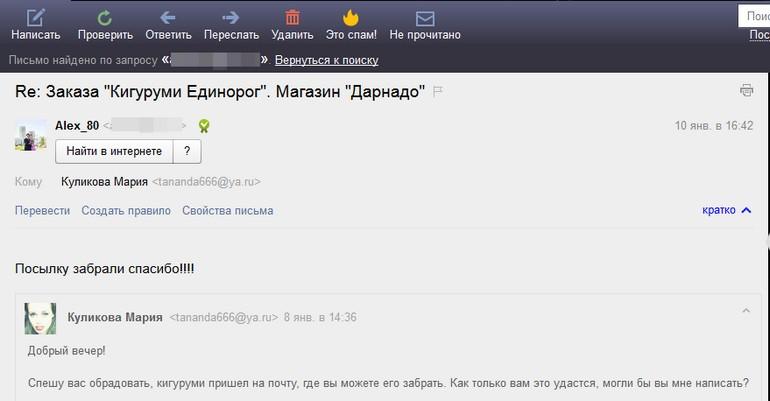 Андрей,Новокузнецк,Кигуруми роз единорог, LM920012682CN