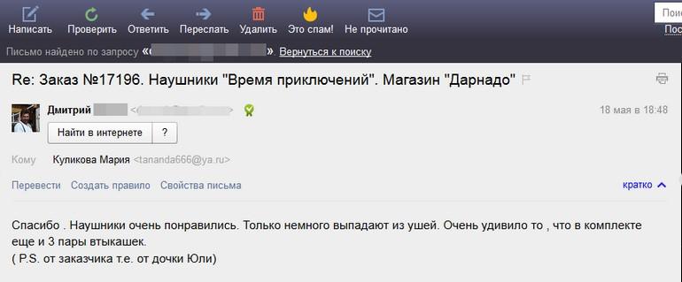 Дмитрий,Череповец,Наушники ВП,RI439647803CN
