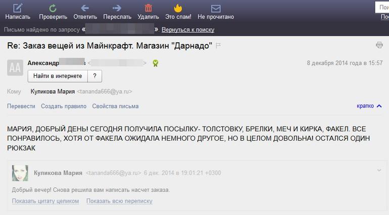 Елена,Пугачев,факел,кирка,кошелек, крипер,брелки, толтовка (майкрафт) RJ252910308CN