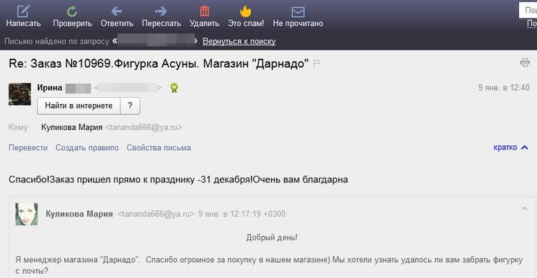 Ирина,Москва,Фигурка Асуна в круге,RI252198335CN
