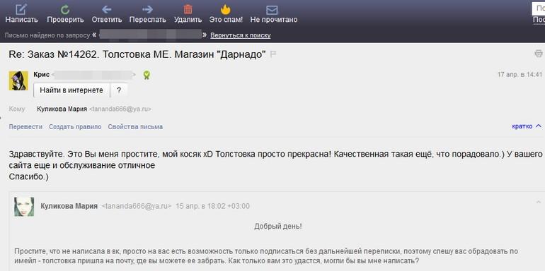 Кристина,Олекминск,Толстовка МЕ,RM086258562CN