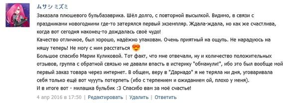 plyushevaya-igrushka-bulbazavrika