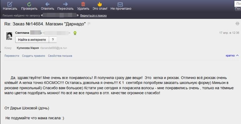 Светлана, Наро-Фоминск,Кепкакосмос,цветные мелки для волос,рюкзак кот,RK139160350CN