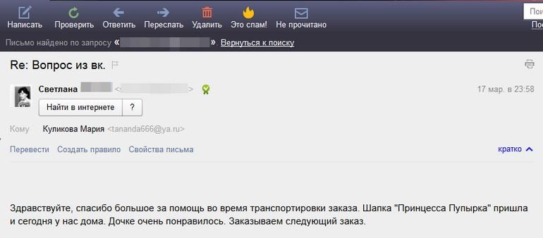 Светлана, Наро-фоминск,Шапка ППК,RO018671315CN