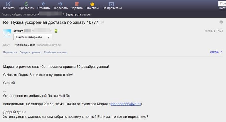 Сергей,Москва,мягкие игрушка Майнкрафт,RJ300482371CN