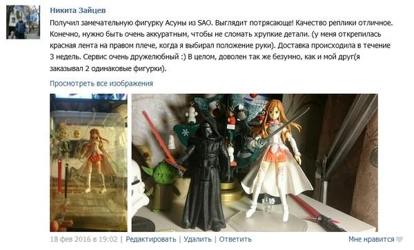 figurka-podvizhnaya-asuny-iz-sao-otzyvy