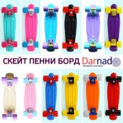 Скейт пенни борд, детали, все варианты